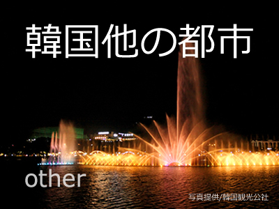 韓国その他都市