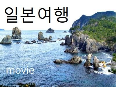 일본여행 (movie)
